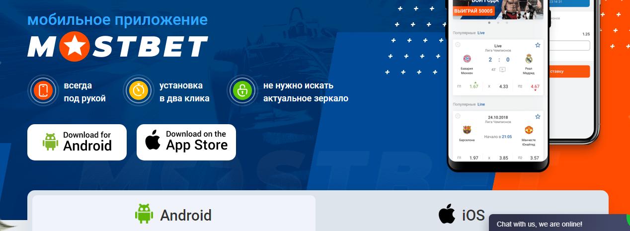 скачать бесплатно приложение фонбет мобильную версию